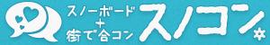 名古屋のスノーボード(スキー)好きが集まるイベント『スノコン(ゲレコン)』